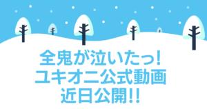 雪上鬼ごっこ ユキオニ